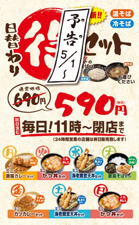 https://yudetaro.jp/wp-content/uploads/2020/04/yudes_mob_marutoku_2004-17y-e1587601895845.jpg